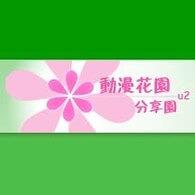 U2.dmhy.org